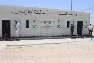 المملكة تبدأ إنشاء 12 مسجداً في مخيم الزعتري
