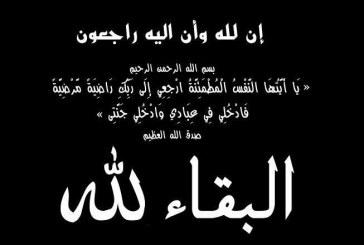 الديوان الملكي :وفاة والدة الأمير فيصل بن طلال بن عبدالعزيز