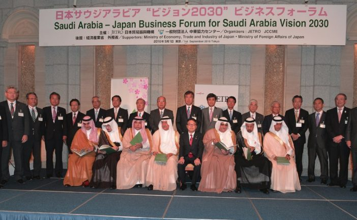 """منتدى """" الأعمال السعودي الياباني – رؤية المملكة 2030 """" ينعقد في العاصمة اليابانية"""