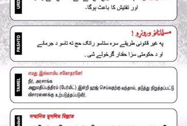 لا حج بدون تصريح رسائل الأمن العام بسبع لغات