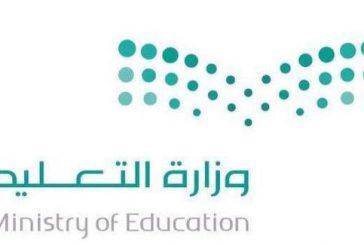 """التعليم تعلن أسماء 36 مرشحا و مرشحة في مسابقة """"معالم سعودية"""""""
