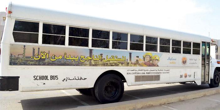 367 حافلة مدرسية تجوب الجبيل الصناعية لنقل أكثر من 32 الف طالب وطالبة