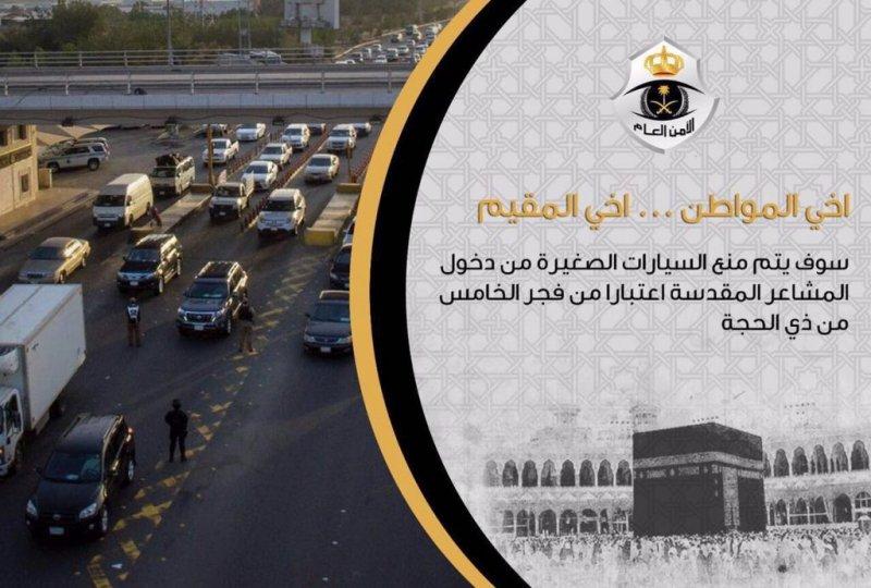 الأمن العام : منع السيارات الصغيرة من دخول المشاعر المقدسة اعتباراً من 5 ذي الحجة
