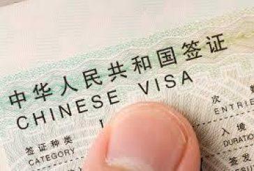 الصين تضع شروطاً جديدة للحصول على تأشيراتها السياحية والتجارية