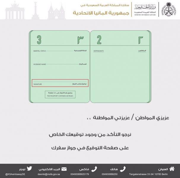 سفارة المملكة في ألمانيا توضّح نظام الدخول إلى دول الشنغن المطبّق في ألمانيا