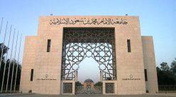 جامعة الإمام محمد بن سعود تعلن عن حاجتها لشغل وظائف أكاديمية شاغرة