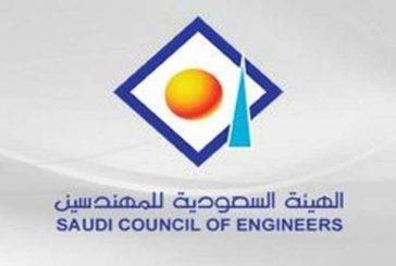 هيئة المهندسين السعوديين: 71 ألف مهندس مصري يعملون في المملكة
