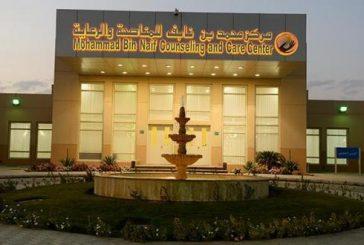 منح مستفيدي مركز محمد بن نايف للمناصحة 12 يوماً لقضاء عيد الأضحى مع أسرهم وذويهم