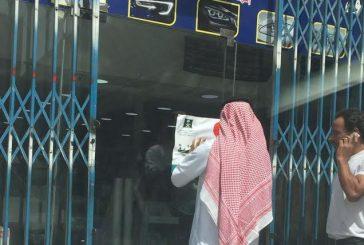 ضبط 415 مخالفة لمحلات بيع الزيوت والإطارات