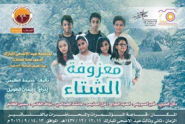 مسرحية (معزوفة الشتاء) على مسرح الفناتير بالهيئة الملكية في الجبيل