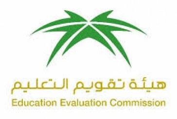 """هيئة تقويم التعليم تُطلق """"المعايير المهنية للمعلمين"""""""