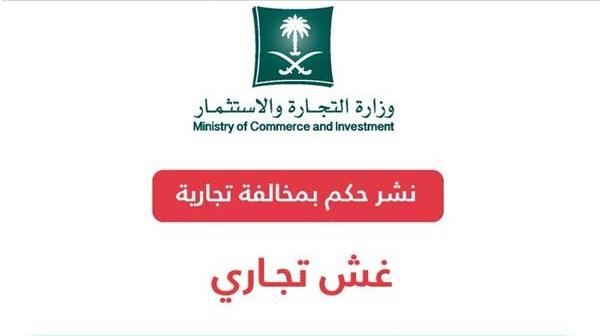 وزارة التجارة تشهّر بسعودي وتغرمه بسبب عرضه إطارات منتهية الصلاحية