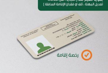 «الجوازات»: 5 حالات لاستبدال رخصة الإقامة بـ«هوية مقيم»