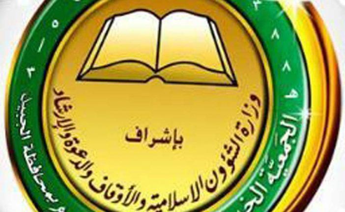 جمعية تحفيظ الجبيل تحتفل بتخريج 45 حافظاً وحافظة لكتاب الله