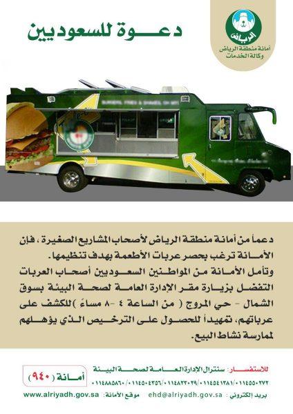 أمانة الرياض تدعو أصحاب عربات الأطعمة للحصول على تصاريح رسمية للعمل