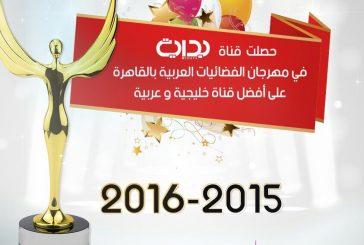 """""""بداية"""" أفضل قناة خليجية وعربية في مهرجان الفضائيات العربية بالقاهرة"""