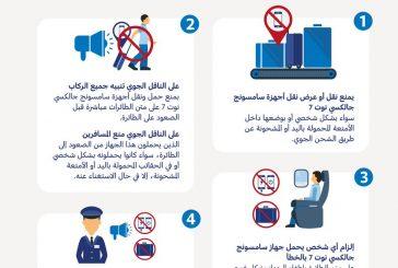 هيئة الطيران: حظر «جالكسي نوت 7» على جميع الطائرات