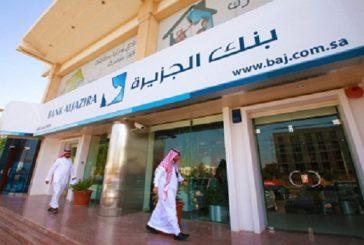 """بنك الجزيرة يعلن عن 40 وظيفة شاغرة للرجال في """"خدمة العملاء"""""""