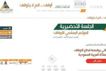 المؤتمر الإسلامي للأوقاف يبحث في جلسات علمية وورش عمل أثر الأوقاف في التنمية الاقتصادية