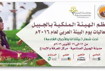 الهيئة الملكية بالجبيل تنظم فعاليات يوم البيئة العربي