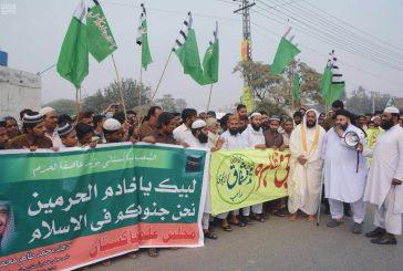 مسيرات شعبية في باكستان تدين محاولة الحوثيين إطلاق صاروخ باليستي تجاه مكة المكرمة