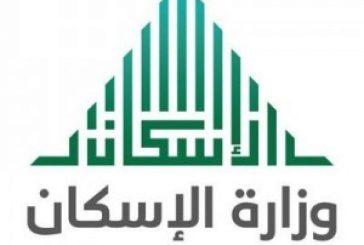 """""""وزارة الإسكان"""" تحدد إجراءاتها لاستثناءات مشروعات التطوير السكنية"""