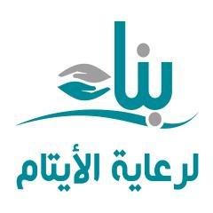 """""""بناء"""" تفوز بجائزة الملك خالد للمنظمات غير الربحية للعام الثاني على التوالي"""