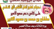 ميدان فروسية الخفجي يبدأ موسمة الجديد بكأس الأمير سلطان بن محمد الكبير