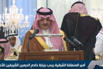 كلمة الأمير سعود بن نايف أمام خادم الحرمين الملك سلمان بن عبدالعزيز أثناء زيارته للأحساء (فيديو)