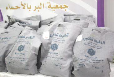 نادي عطاء التطوعي يقدم 36 حقيبة شتوية لمستفيدي بر الأحساء