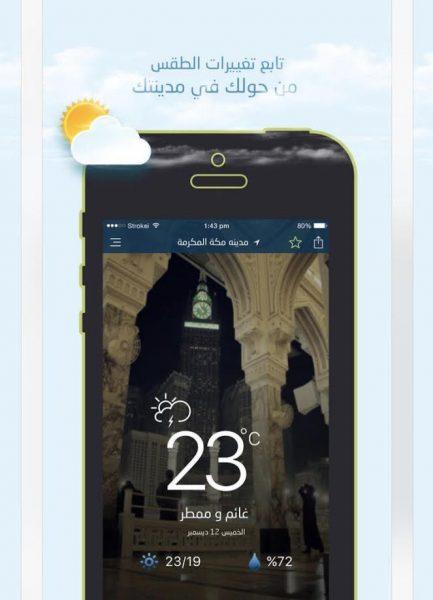 """تطبيق """"أرصاد"""" سيمنع الشائعات والمعلومات المغلوطة عن الطقس"""