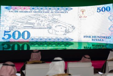 مؤسسة النقد تطلق تصاميم الإصدار السادس من العملة الورقية والمعدنية
