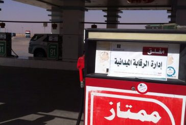 التجارة: إغلق15 مضخة وقود بنزين في الخبر ومحافظة الغاط