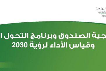 تنظيم ورشة عمل لاستعراض استراتيجية صندوق التنمية الزراعية بجازان