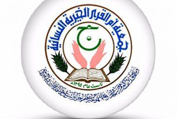 جمعية أم القرى الخيرية النسائية بمكة تستقبل ممثلي جمعية حماية الأسرة