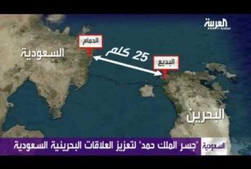"""""""جسر الملك حمد"""".. ينطلق من الدمام وصولاً إلى البديع في البحرين بطول 25 كم (فيديو)"""