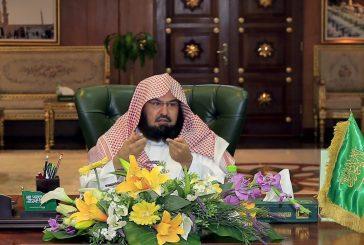 تسمية قاعات رئاسة الحرمين بأسماء رؤسائها السابقين