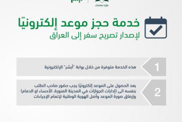 """""""أبشر"""" يقدم خدمة موعد إلكتروني للحصول على تصريح سفر للعراق"""