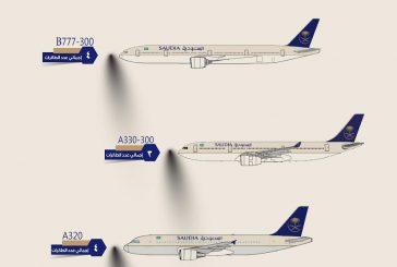 الخطوط السعودية تستلم (11) طائرة جديدة خلال (30) يوما منها (7) طائرات عريضة
