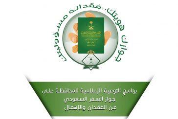 الجوازات تطلق برنامجها التوعوي ( جوازك هويتك .. فقدانه مسؤوليتك )