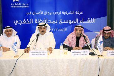 رجال أعمال الخفجي يقترحون استغلال موقع المدينة بإقامة مدينة خدمات لوجستية تخدم المملكة و الكويت