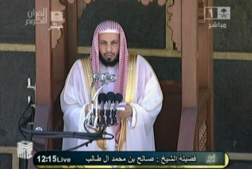 #بالفيديو.. خطيب المسجد الحرم: الاحتساب ضد التغييرات السلبية يرفع العقوبة والمقت عن الأمة