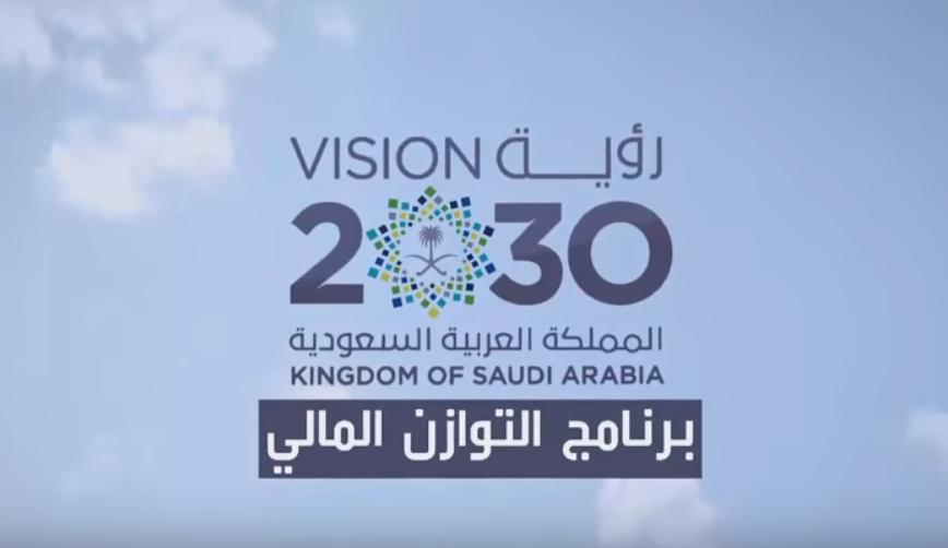 كيف سيغير برنامج تحقيق التوازن المالي حياة السعوديين؟ (فيديو )