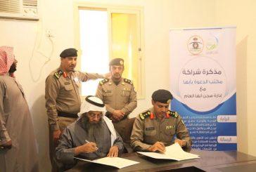 توعية الجاليات أبها يعقد شراكة مع سجن المنطقة