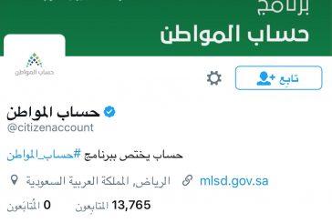 حساب المواطن موثق رسميًّا على تويتر