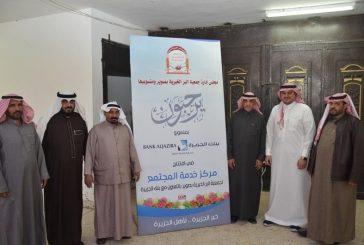 برعاية بنك الجزيرة .. العليان يفتتح مركز خدمة المجتمع لجمعية بر صوير