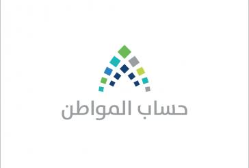 بدء التسجيل في حساب المواطن في الأول من فبراير المقبل.. واعتماد الهيكل التنظيمي للبرنامج