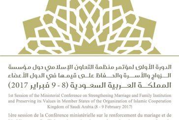 """جدة تستضيف 56 دولة إسلامية في مؤتمر """"الزواج والأسرة""""  فبراير المقبل"""