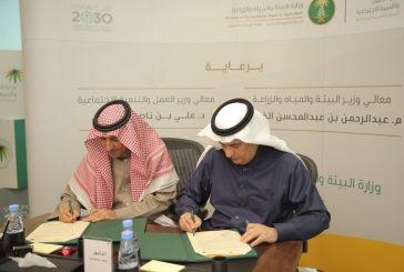 """""""العمل"""" و""""البيئة والمياه والزراعة"""" توقعان اتفاقية تعاون لتأهيل الكوادر الوطنية ودعم مستفيدي الضمان الاجتماعي"""