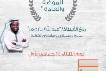 لقاء القراءة بين العادة والموضة بجامعة الملك عبدالعزيز